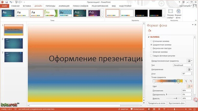 Как сделать картинку слайдом в powerpoint?
