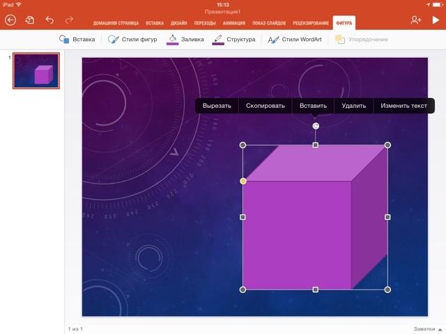 Как сделать презентацию в powerpoint на планшете?