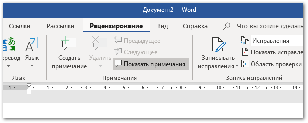 Как сделать файл word доступным для редактирования?