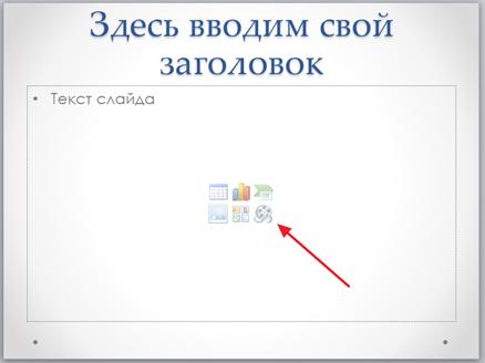 Как сделать презентацию в powerpoint только для чтения?