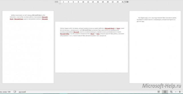 Как сделать лист горизонтально в word 2010?