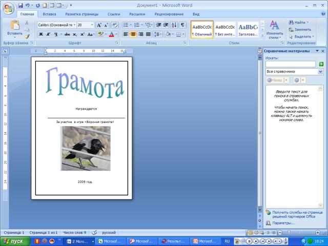 Как сделать грамоту в powerpoint?