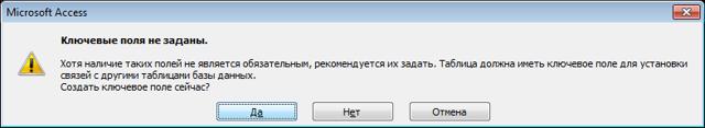 Как сделать mde в access 2010?
