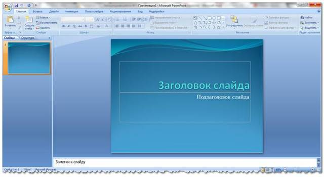Как сделать презентацию на компьютере в powerpoint 2007?