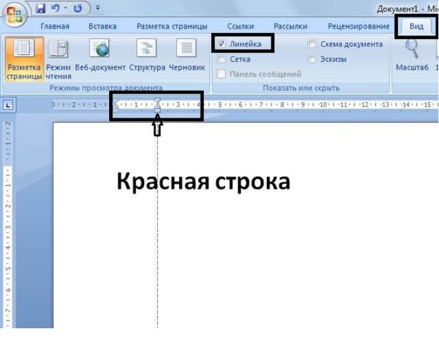Как сделать красную строку в word 2007?