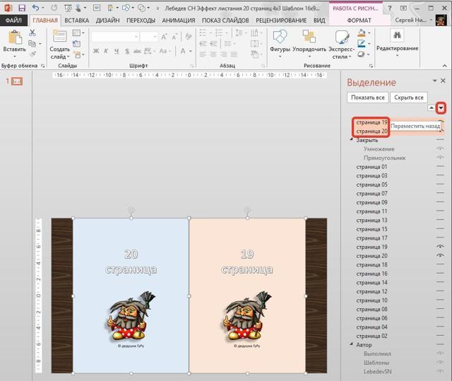 Как сделать интерактивную книгу в powerpoint?