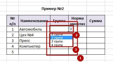Как сделать список внутри ячейки excel?