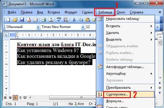 Как сделать выпадающий список в word 2003?