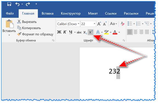Как сделать число в степени в powerpoint?