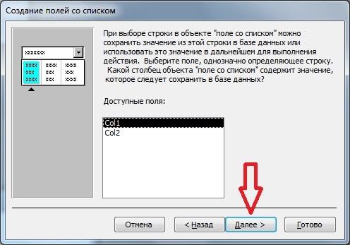 Как сделать выпадающий список в access 2007?