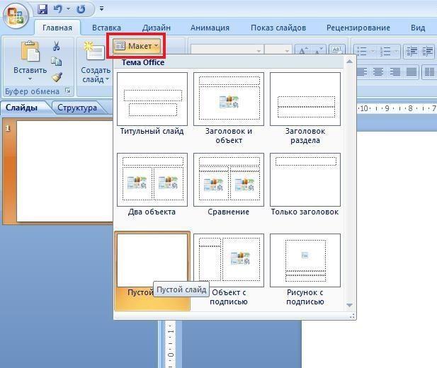 Как сделать переходы в презентации powerpoint 2003?