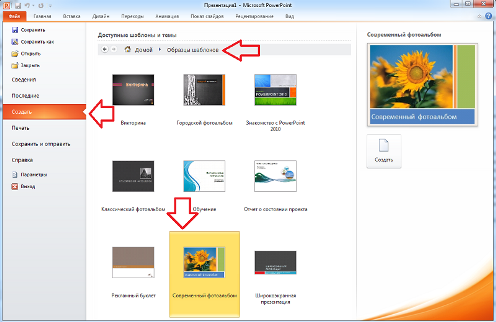 Как сделать слайд шоу в программе microsoft powerpoint?