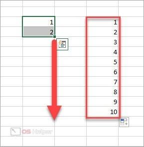 Как сделать последовательность в excel?