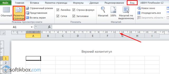 Как сделать расчетную таблицу в excel?