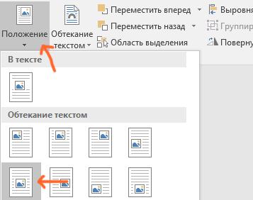 Как сделать подложку в word 2007?