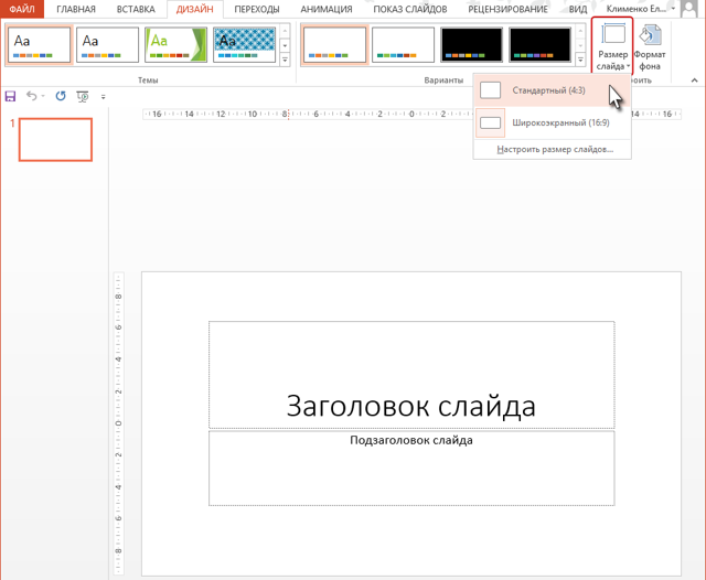 Как сделать презентацию в powerpoint за 10 минут?