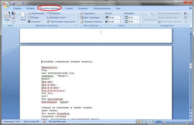 Как сделать перевернутый текст в word 2007?