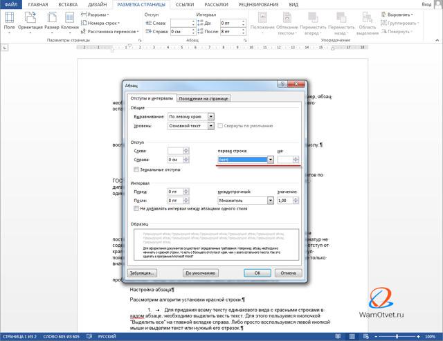 Как сделать отступ в документе word?