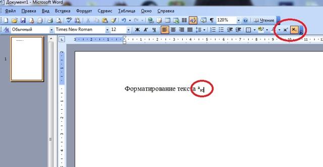 Как сделать подстрочную надпись в word?