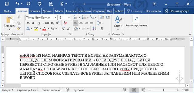Как сделать первые буквы заглавными в word?