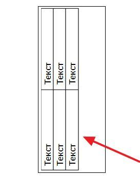 Как сделать перевернутую таблицу в word?