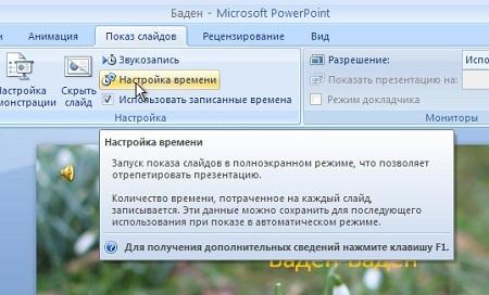 Как сделать слайд шоу в powerpoint 2003?