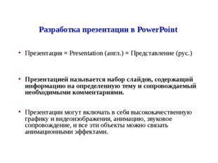 Как сделать титульную страницу в powerpoint?