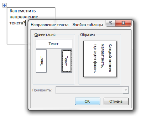 Как сделать поворот текста в word?