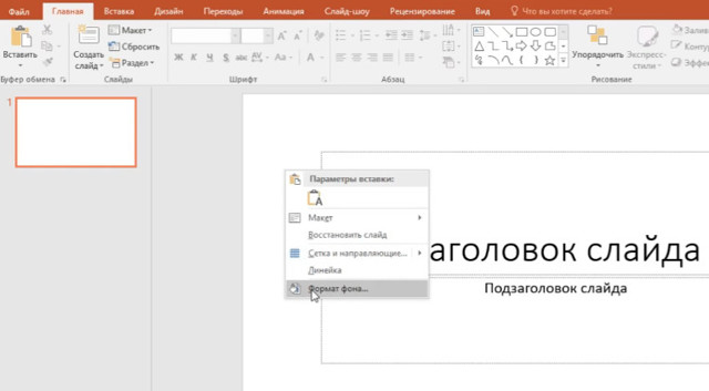 Как сделать фон презентации powerpoint windows 7 старая версия?