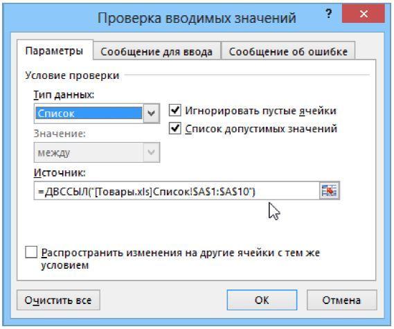 Как сделать связь между файлами excel?