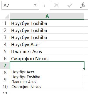 Как сделать разворачивающийся список в excel?
