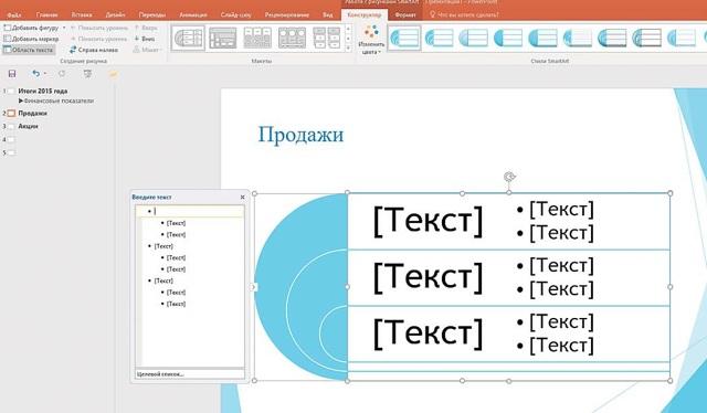 Как сделать презентацию в powerpoint быстро?