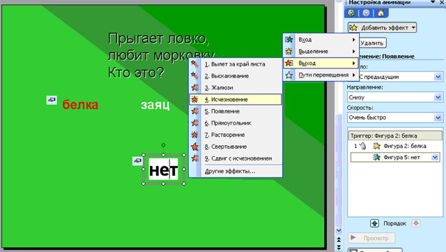 Как сделать триггер в powerpoint 2003?