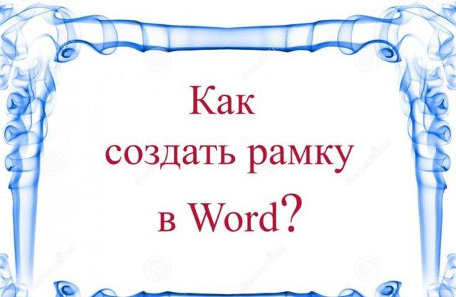 Как сделать перенос рамки в word?