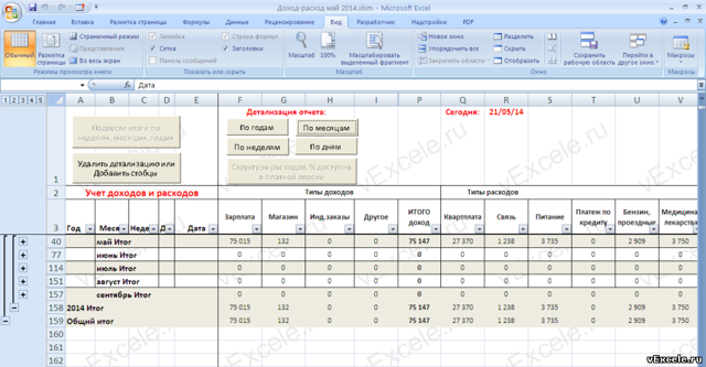 Как сделать программу учета доходов и расходов в excel?