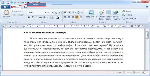 Как сделать печать в microsoft word?