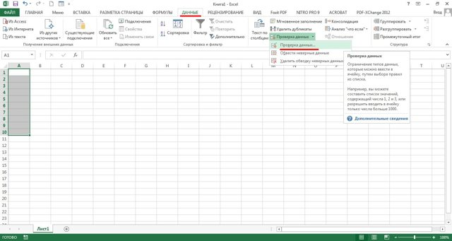 Как сделать проверку данных в excel?