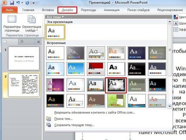 Как сделать презентацию на ноутбуке microsoft powerpoint?