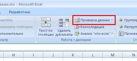 Как сделать проверку данных в excel 2007?