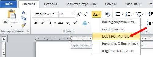 Как сделать очень мелкий шрифт в word?