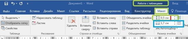 Как сделать печать в word 2016?