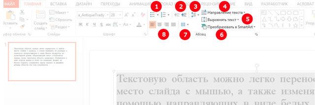 Как сделать точку перед текстом в powerpoint?