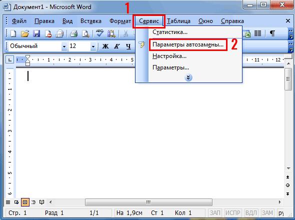 Как сделать по умолчанию word 2003?