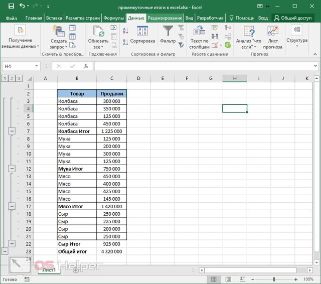 Как сделать промежуточные итоги в excel 2013?