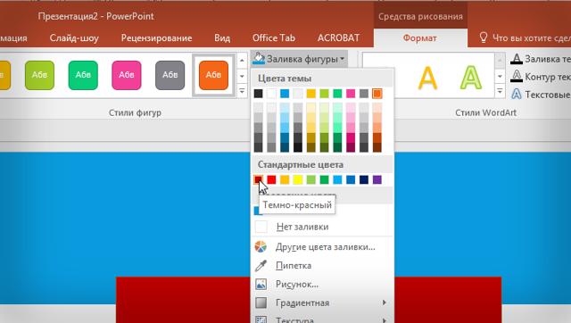 Как сделать разноцветные буквы в powerpoint?