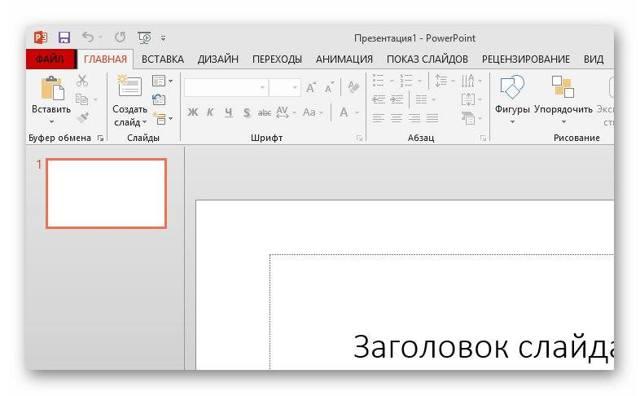 Как сделать фон текста в powerpoint?