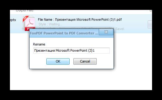 Как сделать презентацию в powerpoint в формате pdf?
