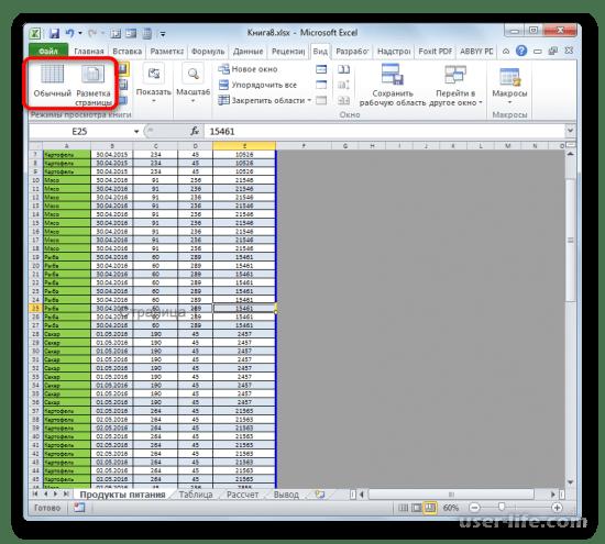 Как сделать сквозную нумерацию страниц в excel?