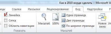 Как сделать отступы в word 2010?