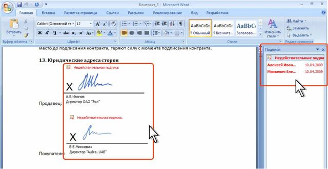 Как сделать подпись в word внизу страницы?
